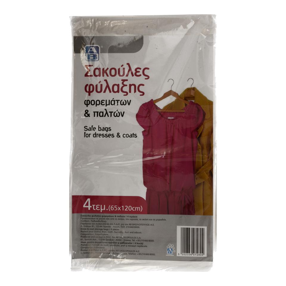 Σακούλες φύλαξης ρούχων  99d5422a7db